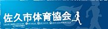 佐久市体育協会